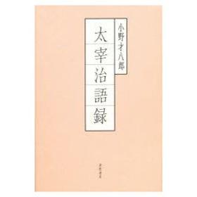 新品本/太宰治語録 小野才八郎/著