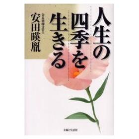 新品本/人生の四季を生きる 安田暎胤/著