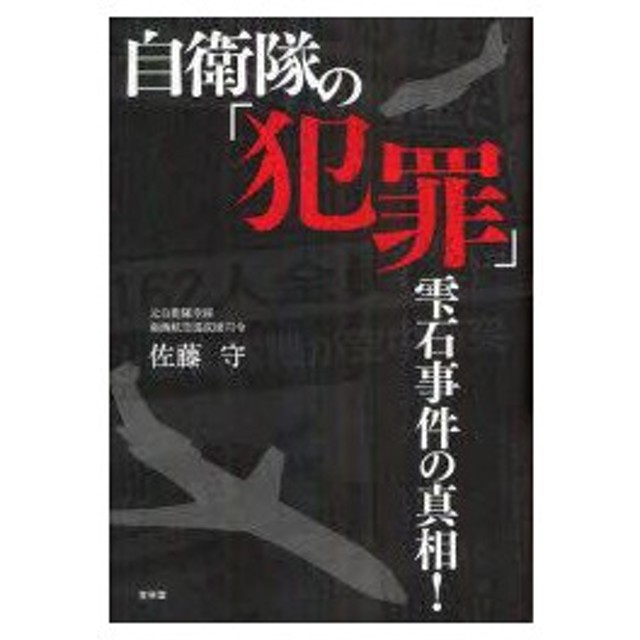新品本/自衛隊の「犯罪」 雫石事件の真相! 佐藤守/著