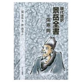 新品本/現代語訳景岳全書 傷寒典 張景岳/著 伴尚志/訳