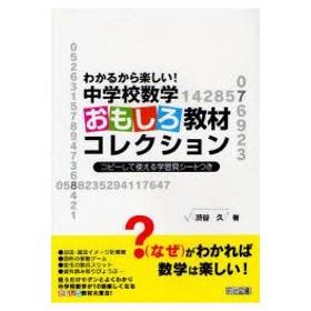 新品本/わかるから楽しい!中学校数学おもしろ教材コレクション コピーして使える学習具シートつき 渋谷久/著