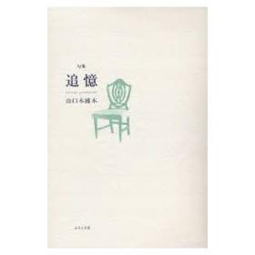 新品本/追憶 山口木浦木句集 山口木浦木/著