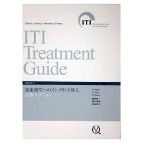 新品本/ITI Treatment Guide Japanese Volume3 抜歯部位へのインプラント埋入治療オプション