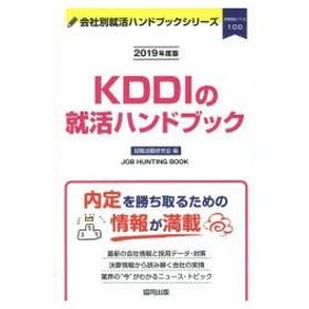 新品本/KDDIの就活ハンドブック JOB HUNTING BOOK 2019年度版 就職活動研究会/編