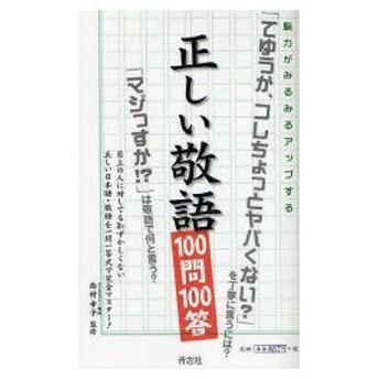 新品本/正しい敬語100問100答 脳力がみるみるアップする 目上の人に対しても恥ずかしくない正しい日本語・敬語を一問一答式で完全マスター! 西村幸子
