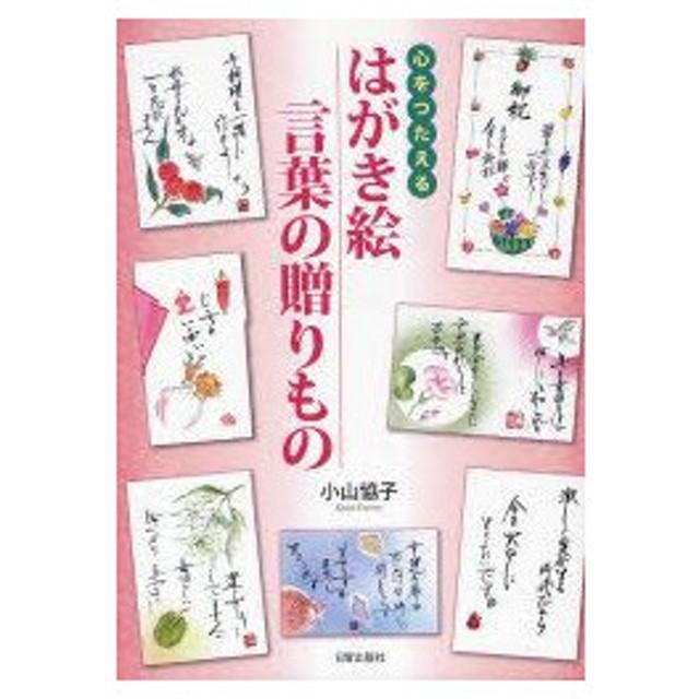 新品本/はがき絵 言葉の贈りもの 心をつたえる 小山協子/著