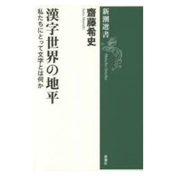 新品本/漢字世界の地平 私たちにとって文字とは何か 齋藤希史/著