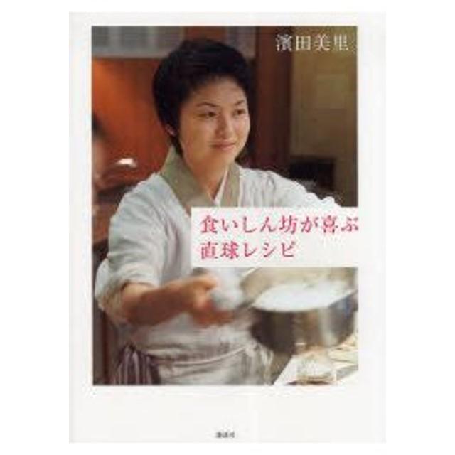 新品本/食いしん坊が喜ぶ直球レシピ 濱田美里/著