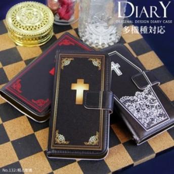 スマホケース 手帳型 全機種対応 カバー iPhone11 pro iPhone XR iPhone8 aquos xepria デザイン かわいい ユニーク 棺と聖書