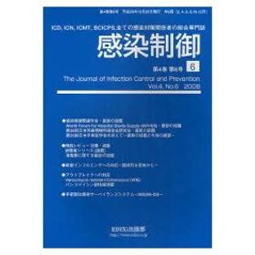 新品本/感染制御 ICD,ICN,ICMT,BCICPS,全ての感染対策関係者の総合専門誌 Vol.4,No.6(2008年12月号) 「感染制御」から「感染予防と感染制御」へ