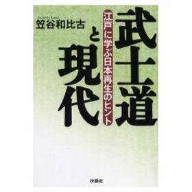 新品本/武士道と現代 江戸に学ぶ日本再生のヒント 笠谷和比古/著