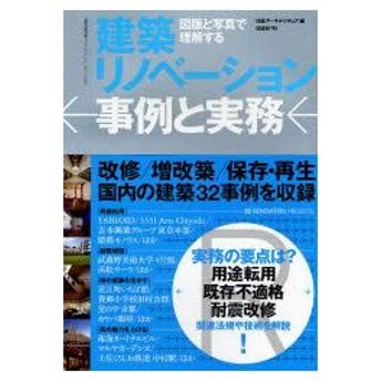 建築リノベーション事例と実務 図版と写真で理解する 日経アーキテクチュア/編
