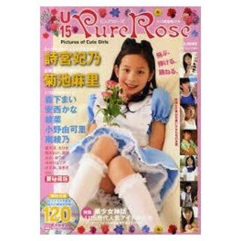 新品本/U15 Pure Rose DVD付