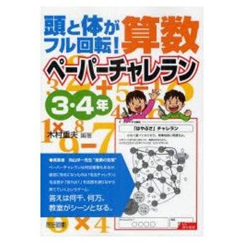 新品本/頭と体がフル回転!算数ペーパーチャレラン 3・4年 木村重夫/編著