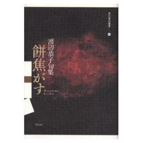 新品本/餅焦がす 渡辺恭子句集 渡辺恭子/著