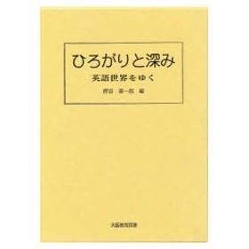 新品本/ひろがりと深み−英語世界をゆく 押谷 善一郎 編