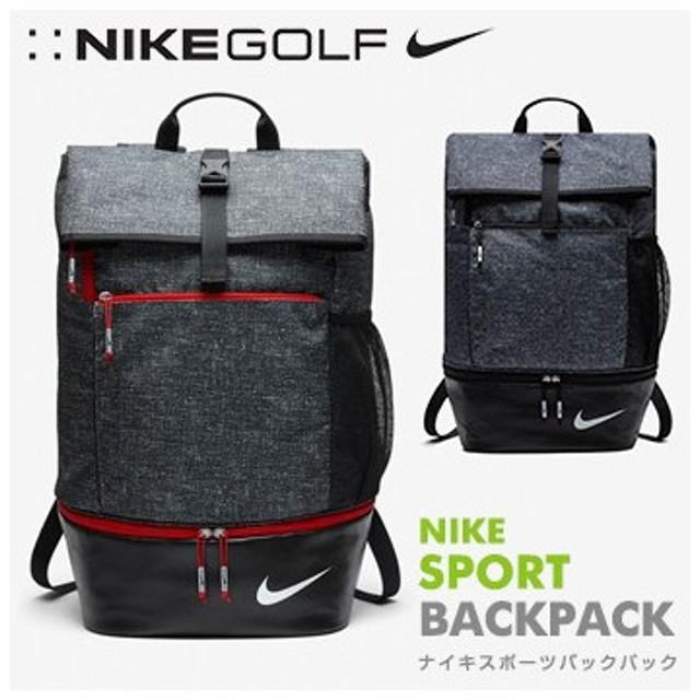NIKE(ナイキゴルフ)日本正規品 スポーツ バックパック リュックサック 新色追加 2018モデル 「GA0262」