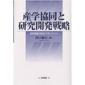 産学協同と研究開発戦略 知的資産活用のマネジメント / 田口敏行