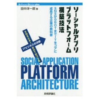 新品本/ソーシャルアプリプラットフォーム構築技法 SNSからBOTまでITをコアに成長する企業の教科書 田中洋一郎/著