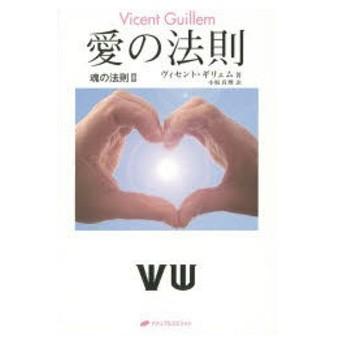 愛の法則 ヴィセント・ギリェム/著 小坂真理/訳
