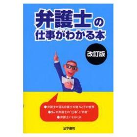 新品本/弁護士の仕事がわかる本 受験新報編集部/編
