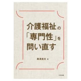新品本/介護福祉の「専門性」を問い直す 黒澤貞夫/著