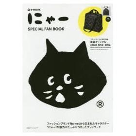 新品本/にゃーSPECIAL FAN BOOK