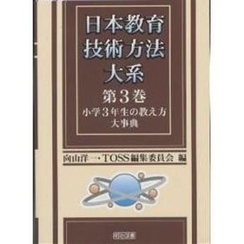 日本教育技術方法大系 第3巻 / 向山洋一 / TOSS編集委員会