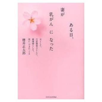 新品本/ある日、妻が乳がんになった 夫として、言語聴覚士として、調理師として、僕にできたこと 櫻井正太郎/著