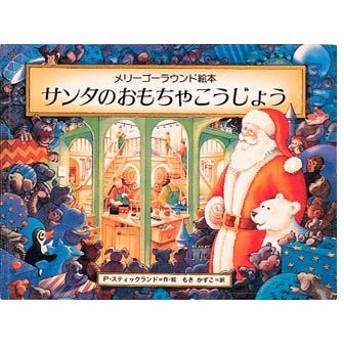 新品本/サンタのおもちゃこうじょう メリーゴーラウンド絵本 P・スティックランド/作・絵 もきかずこ/訳