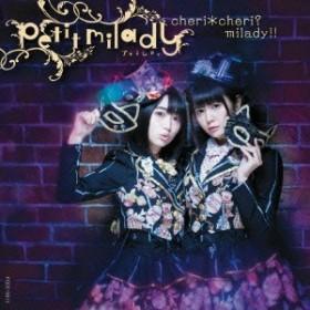 【CD】chericheri milady!!(初回限定盤B)(Blu-ray Disc付)/petit milady [POCE-9413] プチ・ミレデイ