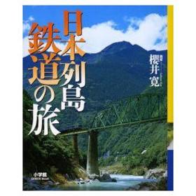新品本/世界の絶景鉄道 PIE BOOK...