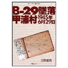 新品本/B−29墜落 甲浦村1945年6月29日 日笠俊男/著