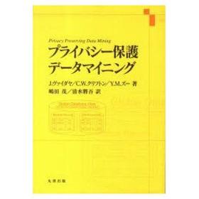 新品本/プライバシー保護データマイニング J.ヴァイダヤ 他著 C.W.クリフトン