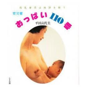 新品本/おっぱい110番 母乳育児は地球を救う 平田喜代美/著
