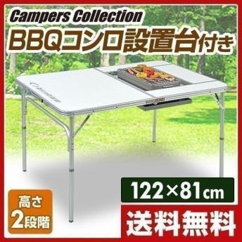 アウトドア 折りたたみテーブル バーベキュー用テーブル キャンプ ローテーブル レジャー 折り畳み BBT-1280【あすつく】