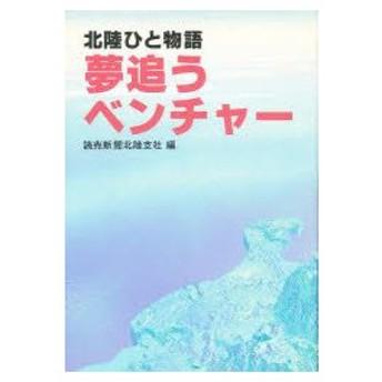 新品本/夢追うベンチャー 北陸ひと物語 読売新聞北陸支社/編