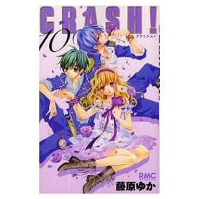 新品本/CRASH! 10 藤原ゆか/著