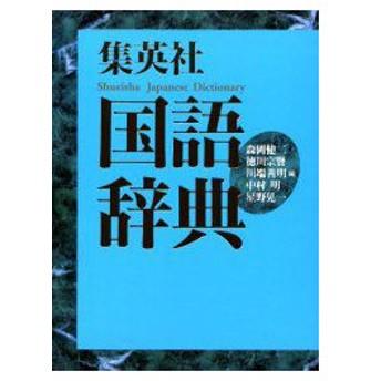 新品本/集英社国語辞典 横組机上版 森岡健二/〔ほか〕編