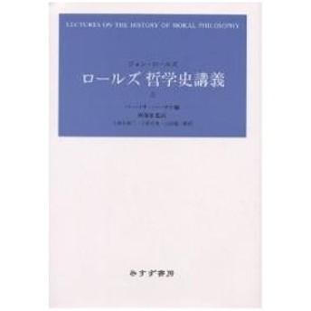 ロールズ哲学史講義 上 / ジョン・ロールズ / バーバラ・ハーマン / 久保田顕二