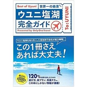 ウユニ塩湖完全ガイド 世界一の絶景 / OnlyOneTravel / 旅行