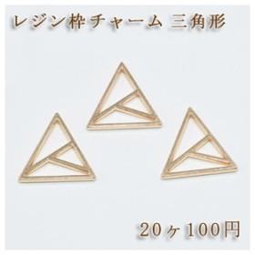 レジン枠 チャームパーツ幾何学三角形NO.5【20ヶ】ゴールド