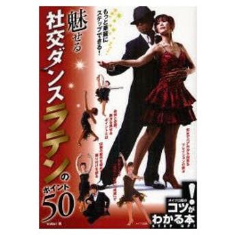 もっと華麗にステップできる!魅せる社交ダンスラテンのポイント50 watari/著