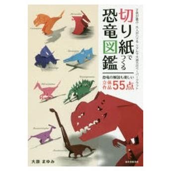 新品本/切り紙でつくる恐竜図鑑 子供が喜ぶ・大人がハマるリアルで大迫力のペーパークラフト 大原まゆみ/著