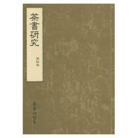 新品本/茶書研究 第4号 茶書研究会/編集
