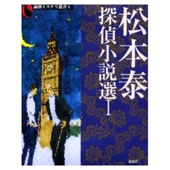 新品本/松本泰探偵小説選 1 松本泰/著