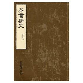 新品本/茶書研究 創刊号 茶書研究会/編集