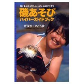 新品本/磯あそびハイパーガイドブック 海とあそぶ、自然がわかる、地球に生きる 荒俣宏/著 さとう俊/著