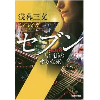 セブン opus2 / 浅暮三文
