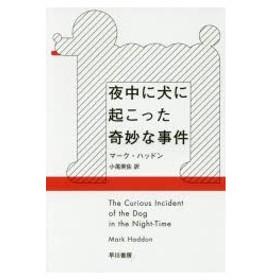 新品本/夜中に犬に起こった奇妙な事件 マーク・ハッドン/著 小尾芙佐/訳
